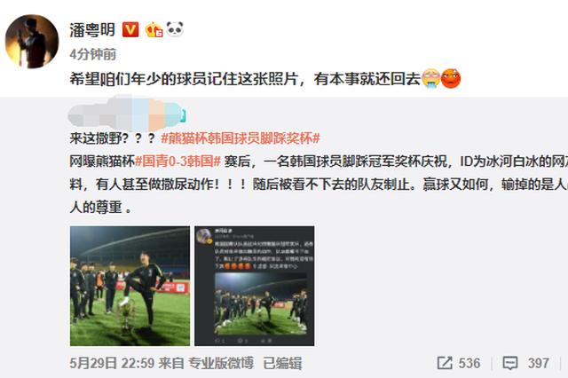 韩国球员脚踩熊猫杯 潘粤明怒斥:记住这张照片