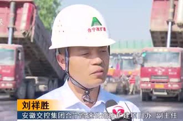 """安徽:多条高速公路年内完成""""四改八""""建设"""