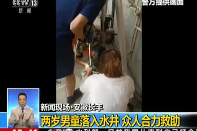 安徽长丰:两岁男童落入水井  众人合力救助