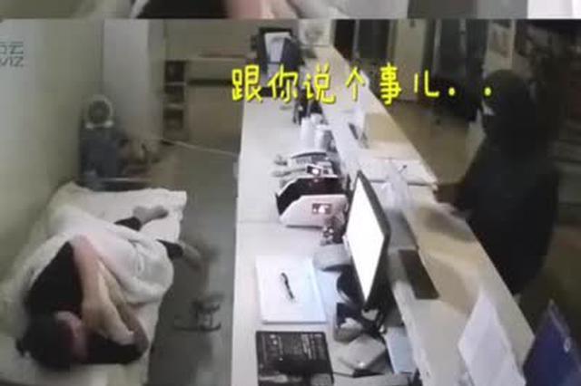 """安徽某宾馆店员李女士淡定""""回怼""""持刀歹徒"""
