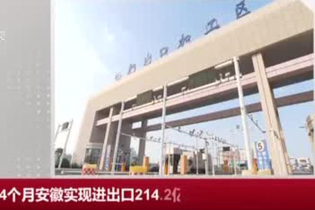 前4个月安徽实现进出口214.2亿美元  居中部第一