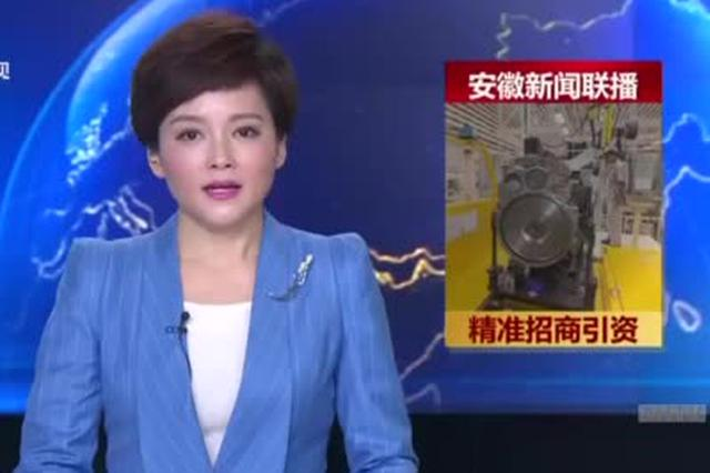 安徽聚焦优势产业  招大引强增动能