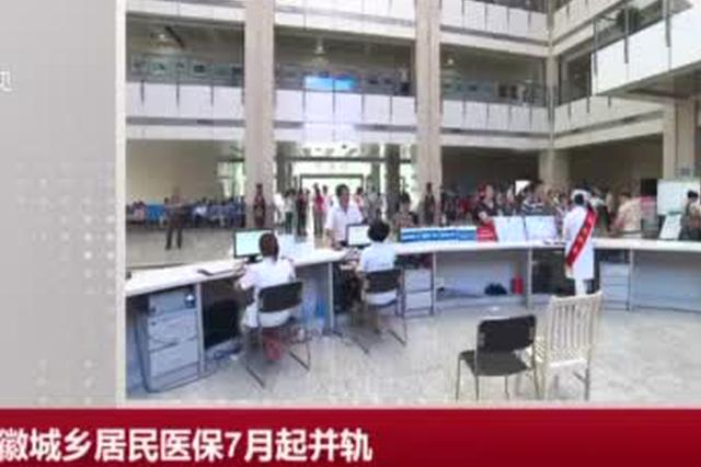 安徽城乡居民医保7月起并轨