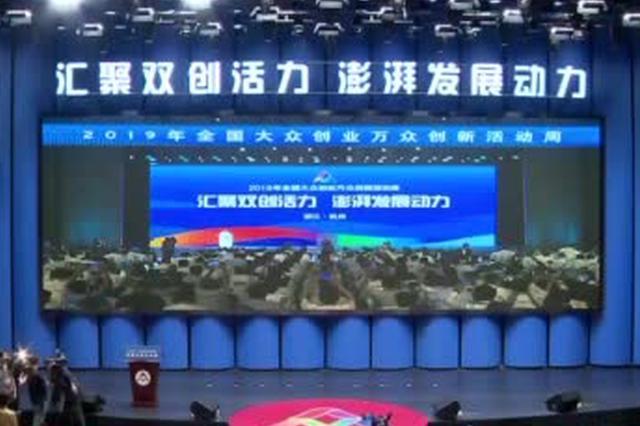 """2019年""""全国双创活动周""""安徽合肥分会场活动启动"""