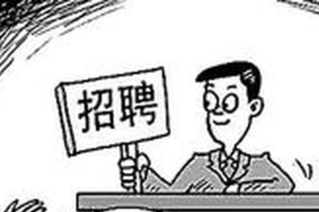 """安徽人力资源协会发布""""安徽大招聘小程序"""""""