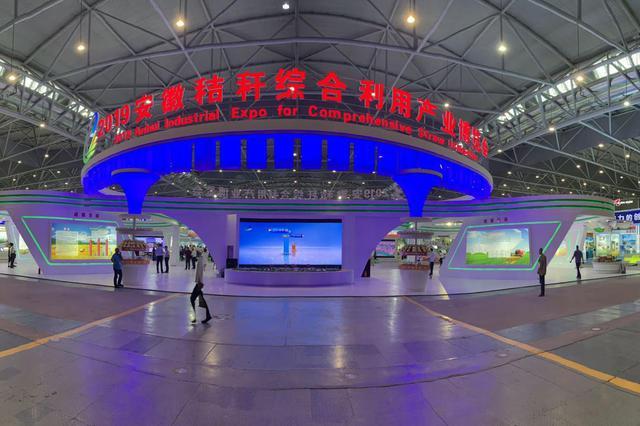 2019安徽秸秆综合利用产业博览会开幕
