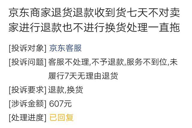 网友投诉付款618活动商品 订单不翼而飞