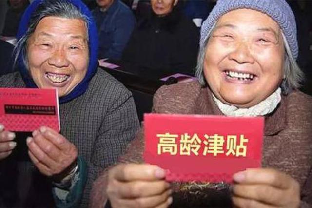 合肥高龄津贴惠及80岁以上老人