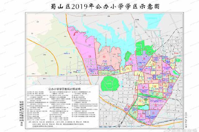 2019合肥市区中小学学区方案出炉
