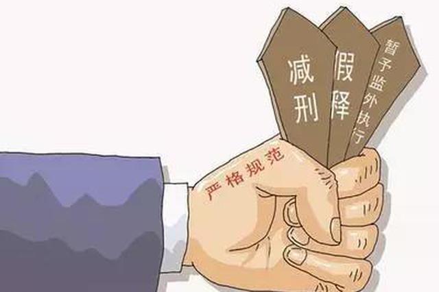 亳州市司法局力推刑罚执行一体化建设