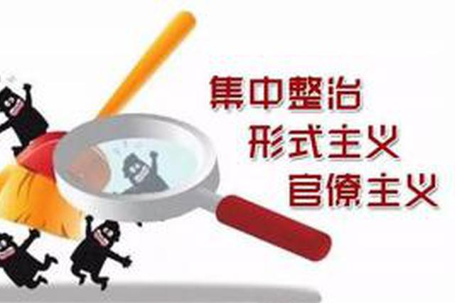 亳州市查处形式主义官僚主义问题45个