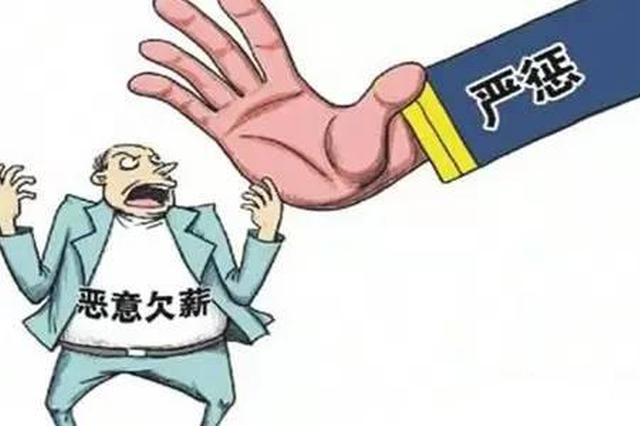 滁州市公布2019年第一批拖欠劳动报酬典型案件