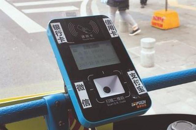 芜湖人在这些城市可刷卡乘车