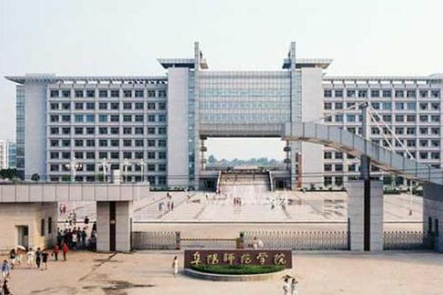 阜阳师范学院更名为阜阳师范大学