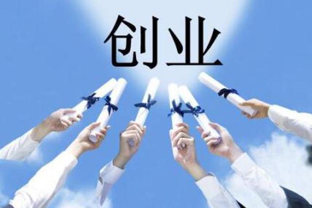 安徽芜湖:大学生创业最高可申请15万元免息贷款