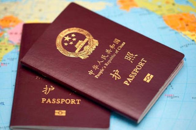因私普通护照收费降为120元/本