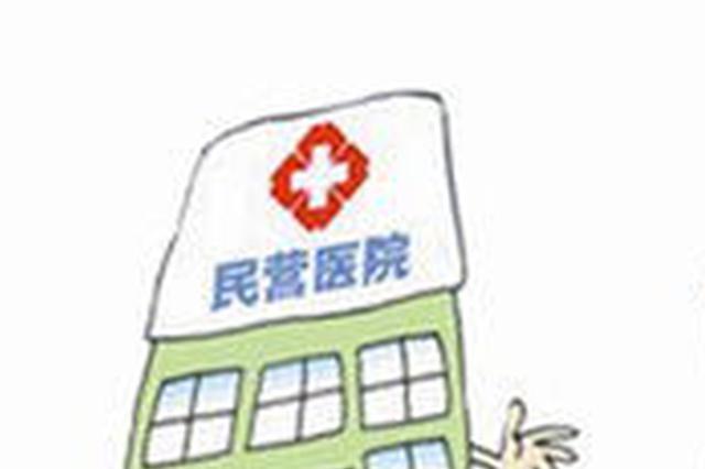 安徽社会办医加快发展 全省民营医院占比近70%