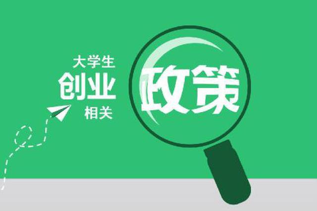 芜湖鼓励大学生创业出实招