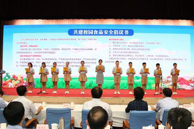 2019年安徽省食品安全宣传周活动正式启动