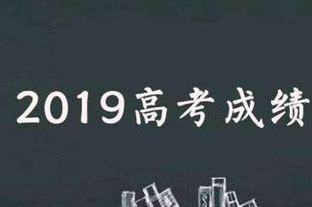 2019年安徽高考录取各批次控制线与高考成绩今日可查