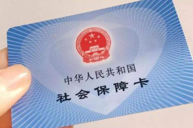 安徽省居民电子社保卡将拓展移动支付等功能