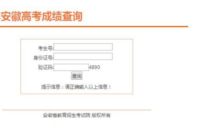 600分以上1.3万人 安徽高考成绩分档表发布