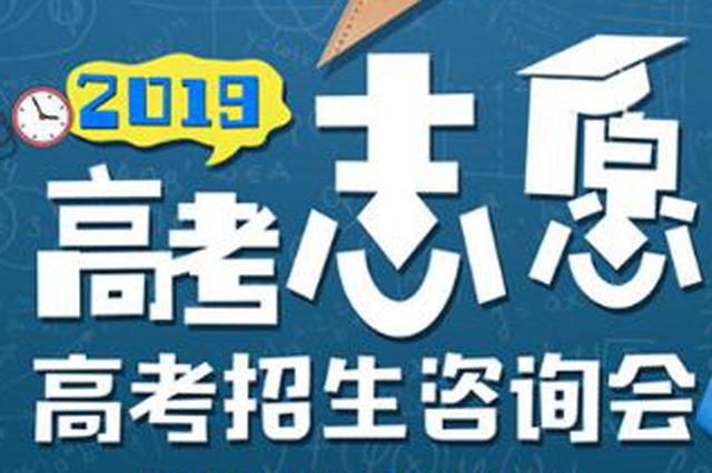 安徽省今日将在合肥等五地举办6场现场高招咨询会