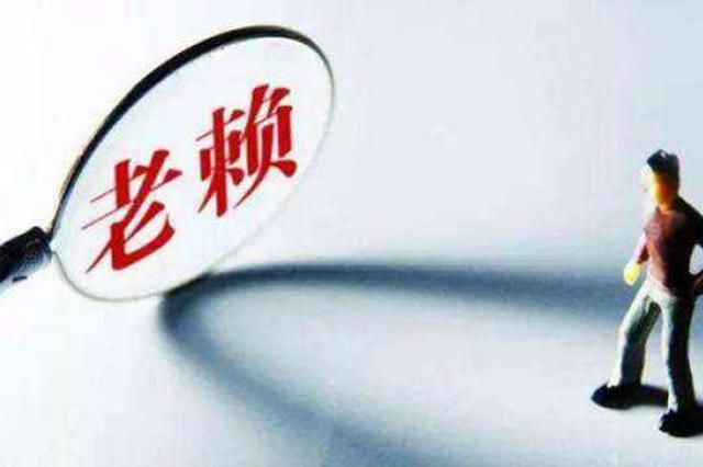 """淮南:强制执行威慑 """"老赖""""主动还钱"""