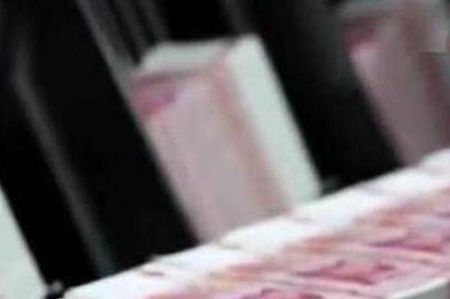 """自己在家""""印钞票"""" 男子涉嫌伪造货币已被刑拘"""