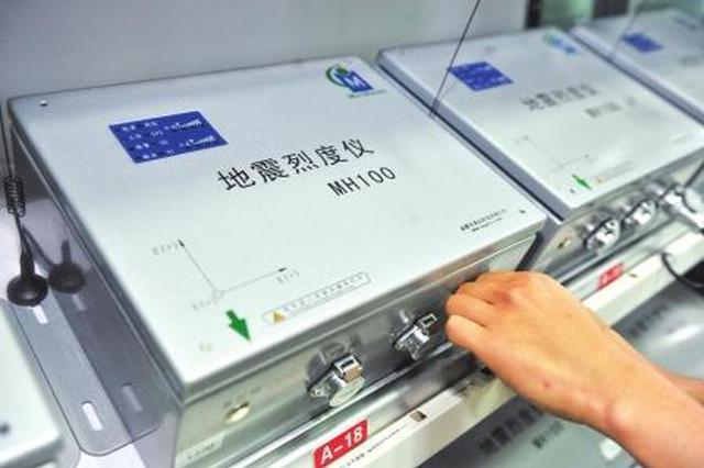 安徽将建地震预警系统