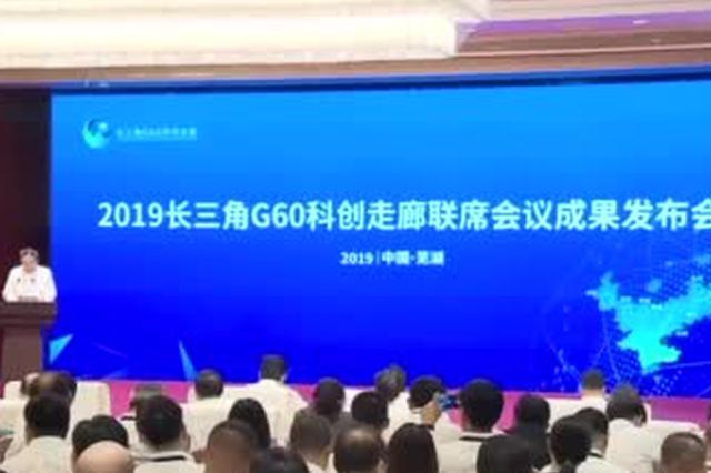 2019长三角G60科创走廊联席会议在安徽省芜湖市召开