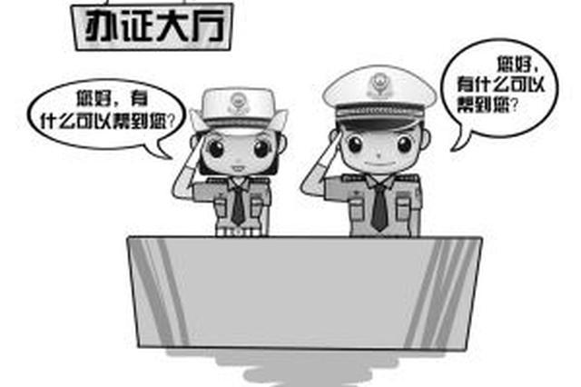 芜湖车管所延时服务应对扎堆上牌