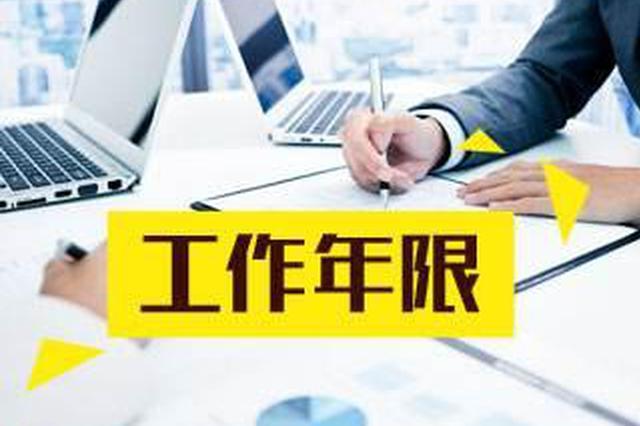 合肥870家企业调查显示 超半数岗位招聘不设工作年限