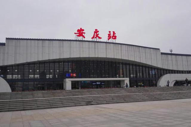 7月10日铁路调图 安庆火车站将增加5对高峰线