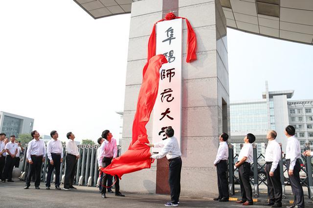 阜阳师范大学举行新校名揭牌仪式