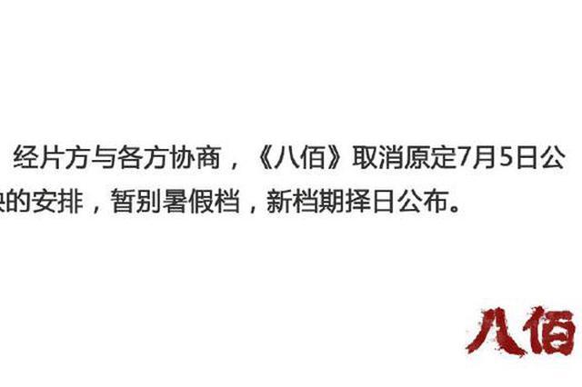 《八佰》宣布撤档:暂别暑假档 新档期择日公布
