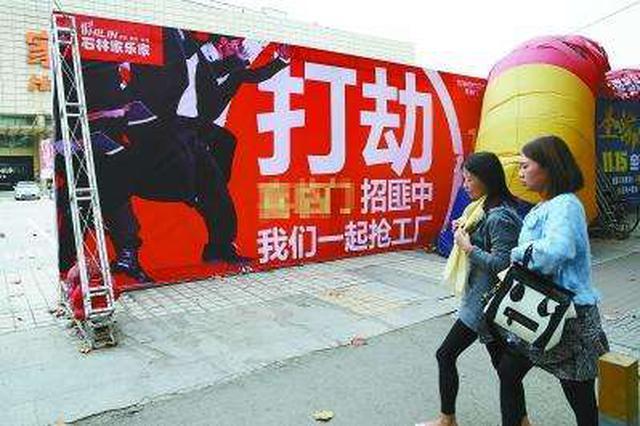 滁州市开展低俗商业广告整治