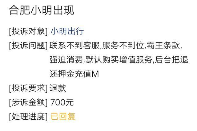 网友投诉小明出行服务不到位  官方客服已回复