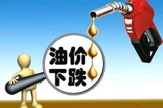 """油价迎来""""两连跌"""" 加满一箱油多省5元钱"""