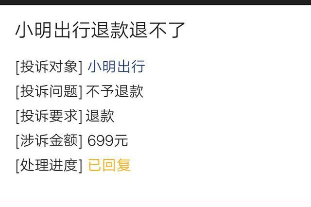 网友投诉小明出行退款退不了 官方客服已回复