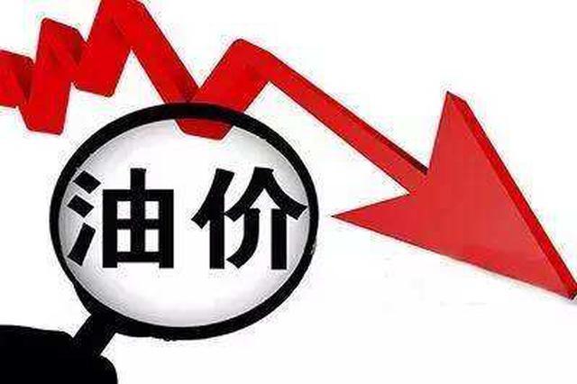 今起 安徽省92#汽油每升下调至6.62元