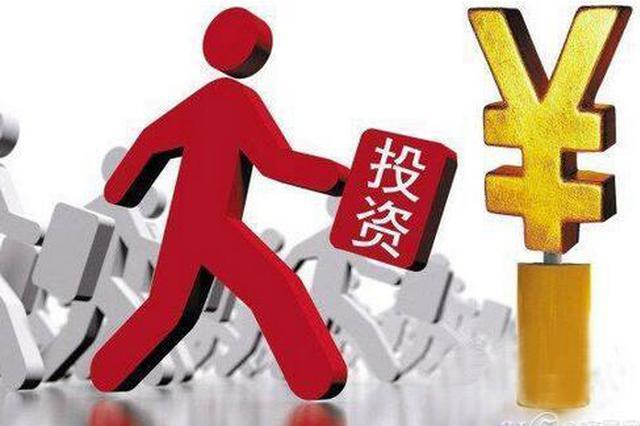 前五月安庆在建亿元以上重点项目完成投资421.61亿元
