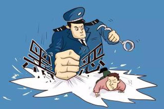 当涂警方公开征集黑恶犯罪组织违法犯罪线索