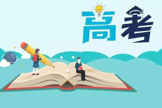 2019年高招国家专项计划投档线公布