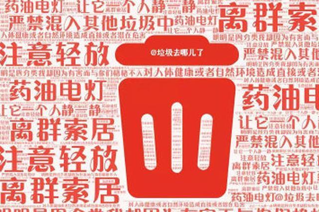 垃圾分类逼疯上海人 可能马上轮到合肥和铜陵