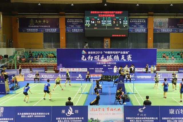 """无为县举办2019""""中国羽毛球产业基地""""羽毛球精英赛"""