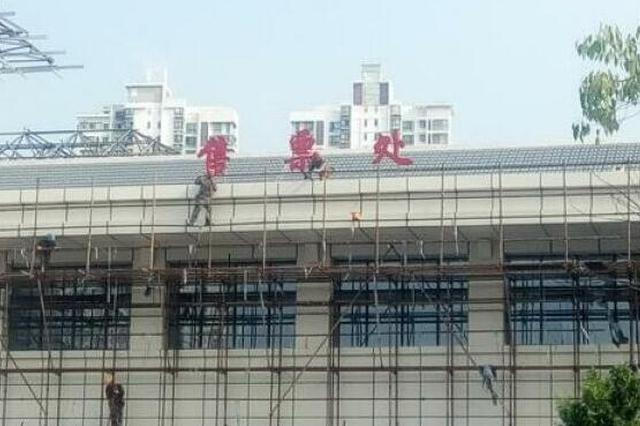 淮南火车站候车室楼体进入装饰阶段