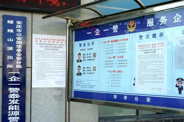 """安庆市:一企一警 """"贴身""""护卫企业安全"""