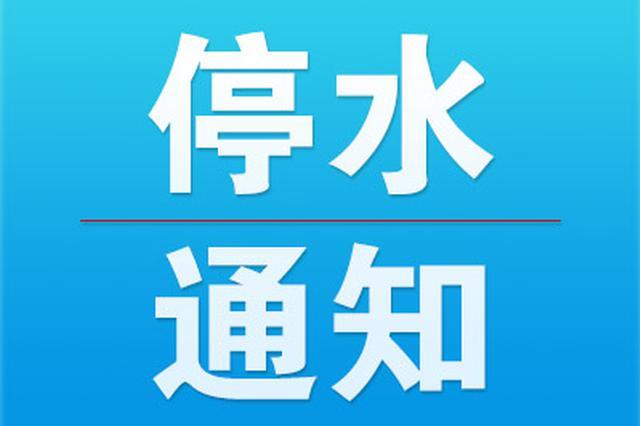 芜湖银湖北路部分区域将停水36小时