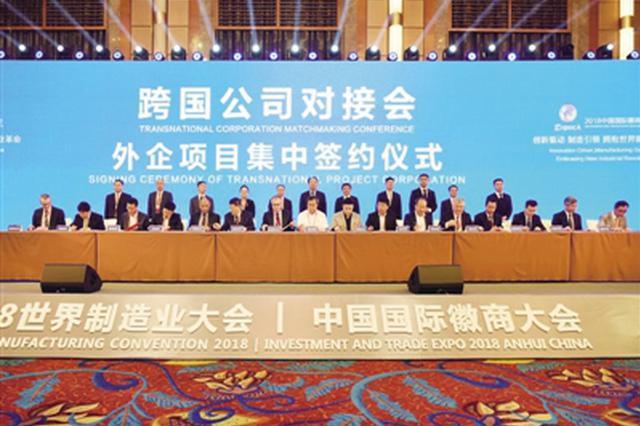 世界制造业大会项目成绩出炉 近900亿元资金到位